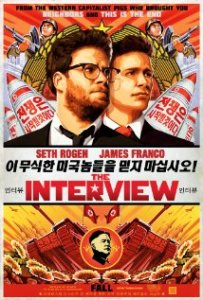 theinterview2014a